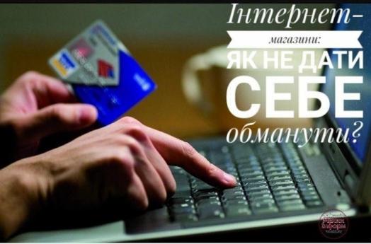 Купівля товару через мережу Інтернет  варто чи ні  Як захистити свої ... 853782f5320f1